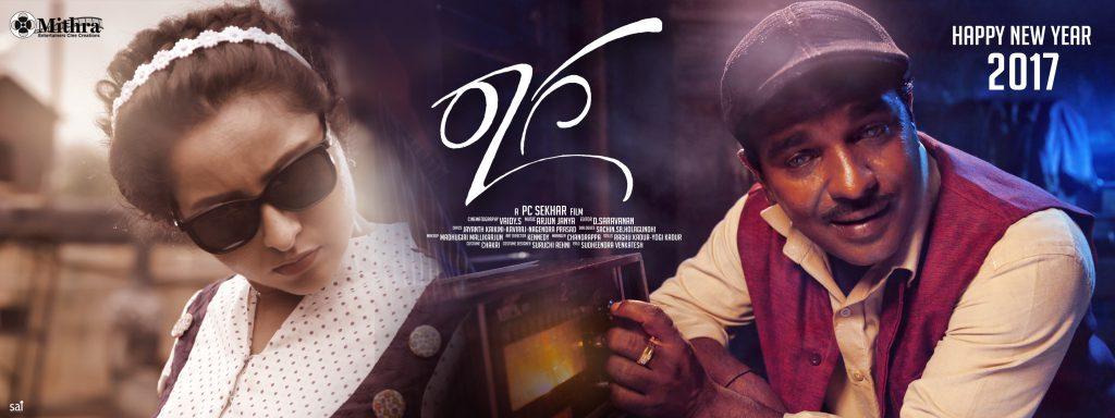 """""""RAAGA"""" – Romantic Thriller Kannada Movie"""