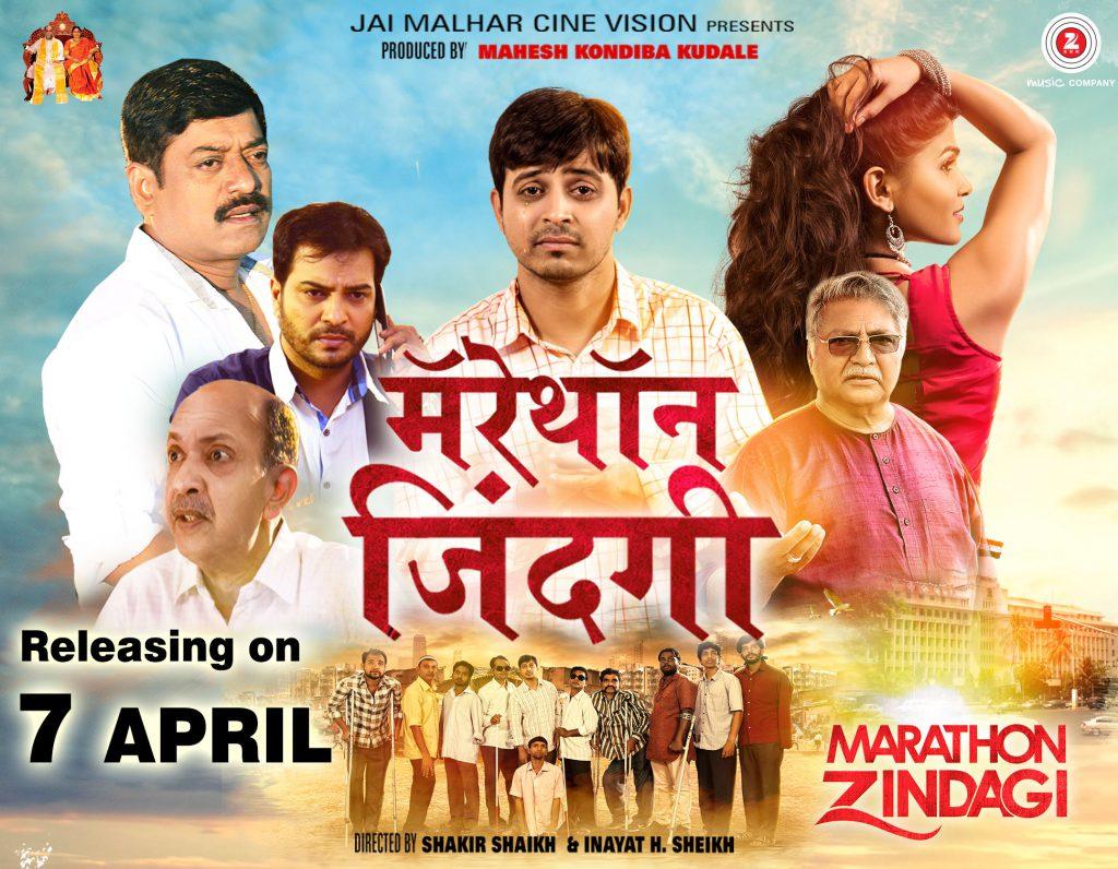 Marathon Zindagi – Marathi Movie